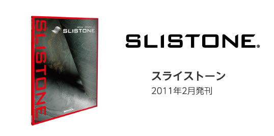 catalogue_08slistone