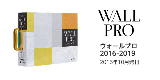 catalogue_03wallpro