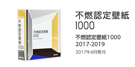 catalogue_13不燃認定壁紙1000